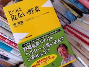 南清貴さんの新刊です